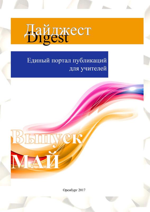 Дайджест Единого портала публикаций для учителей